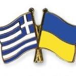 Украина-Греция