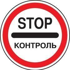 Стоп_контроль