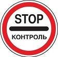 Stop_kontrol