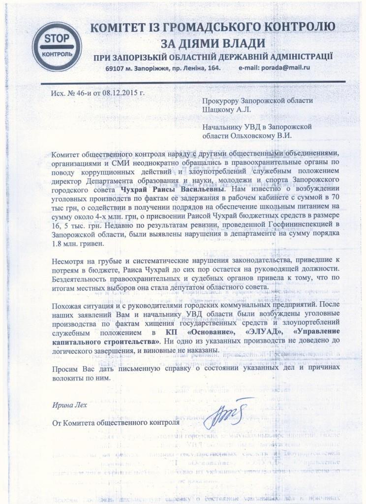 0812ШацкомуОльховскому