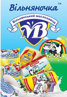 volnyanskiy-molokozavod1