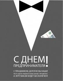 с днем предпринимателя1