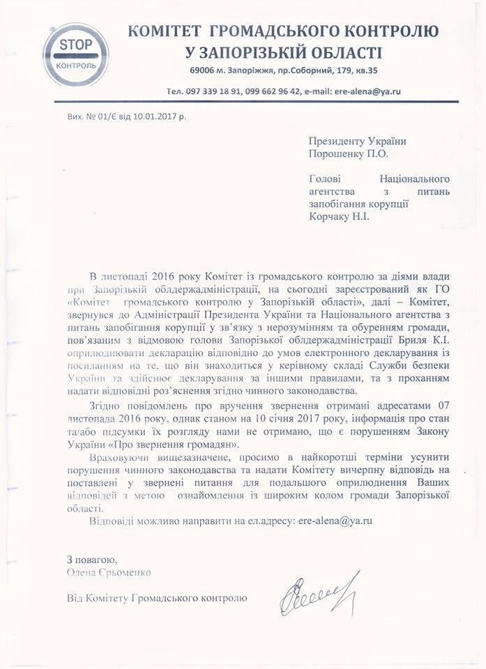 110117 По Брылю_Еременко